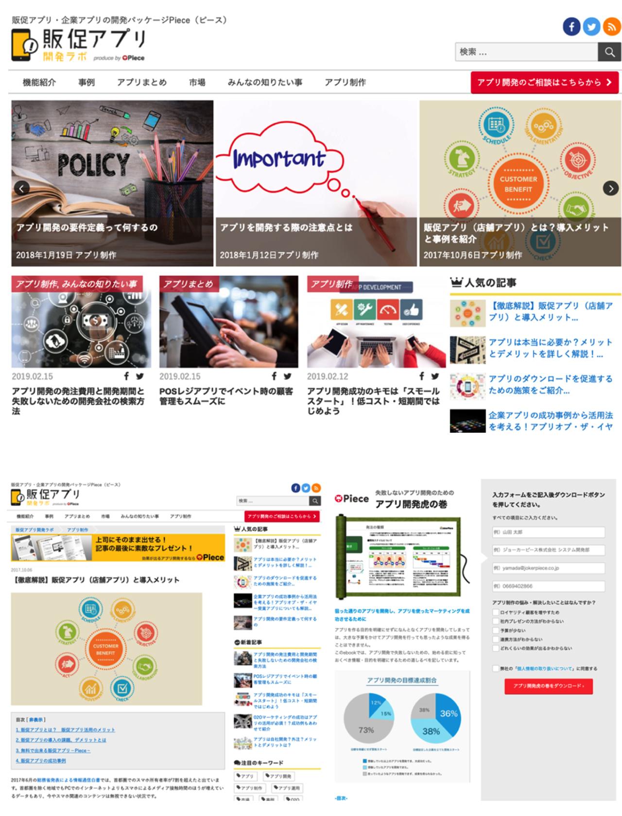 〇販促アプリ開発ラボ(Joker Piece株式会社様)成功例