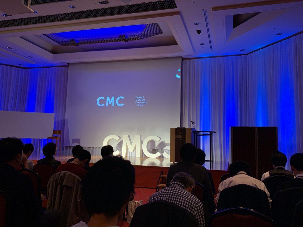 コンテンツマーケティング実践会議
